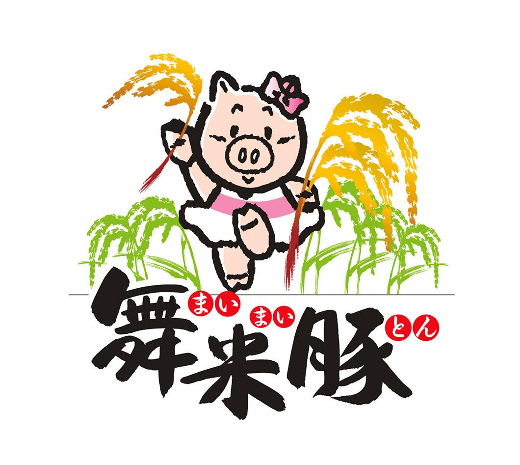 舞米豚のイラスト