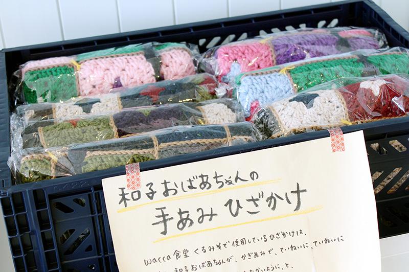 手編みひざかけ