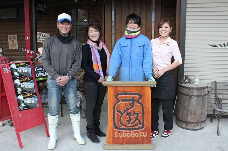 須藤牧場の須藤さん一家