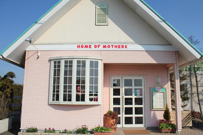 ピンク色でかわいい「ホームオブマザーズ」