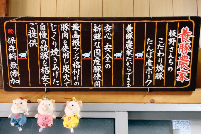 「板野さんちのこだわり焼豚」の看板