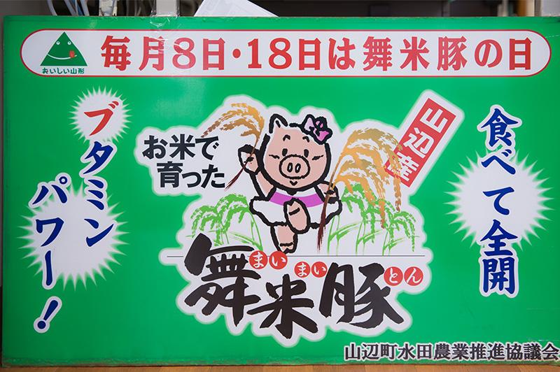 舞米豚デビュー当時のポスター