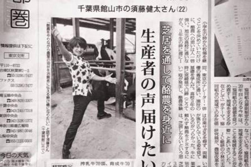 新聞に載った須藤さん