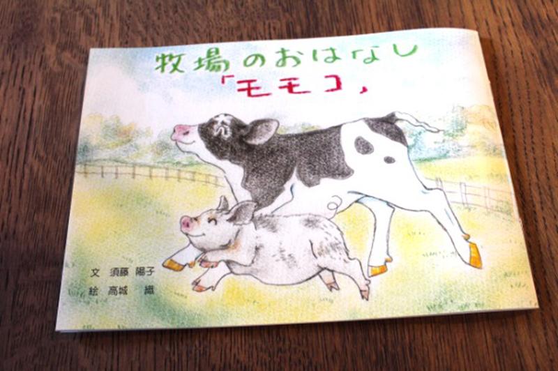 絵本「牧場のおはなし『モモコ』」