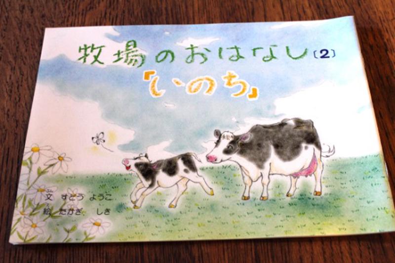 絵本「牧場のおはなし『いのち』」