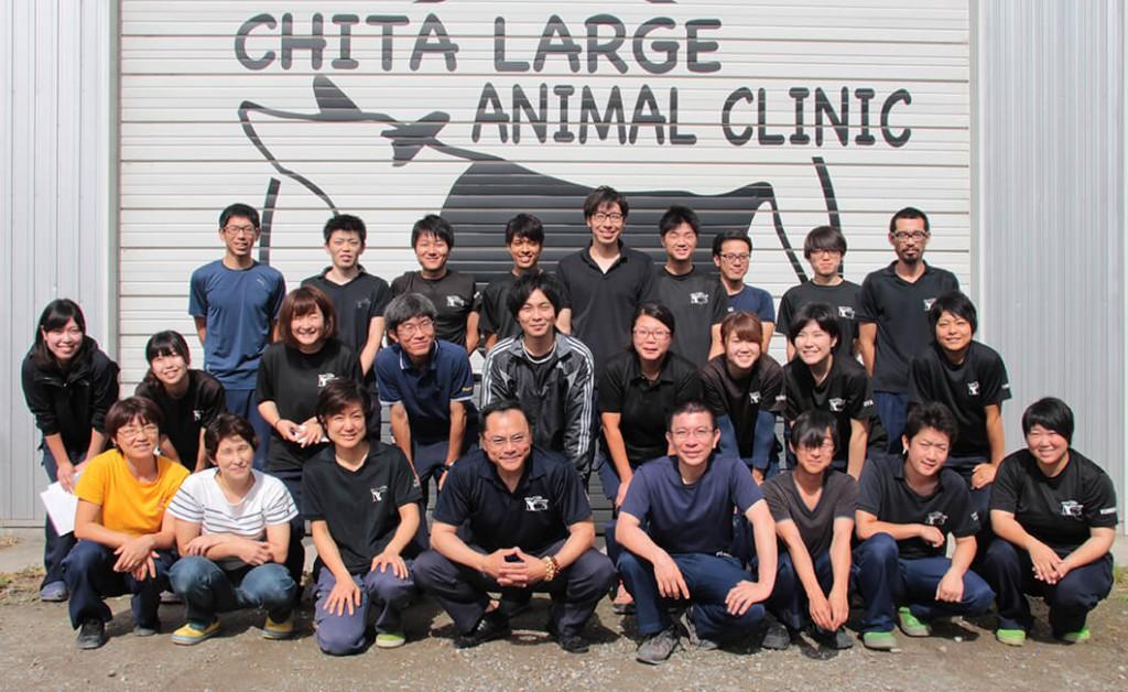 知多大動物病院集合写真