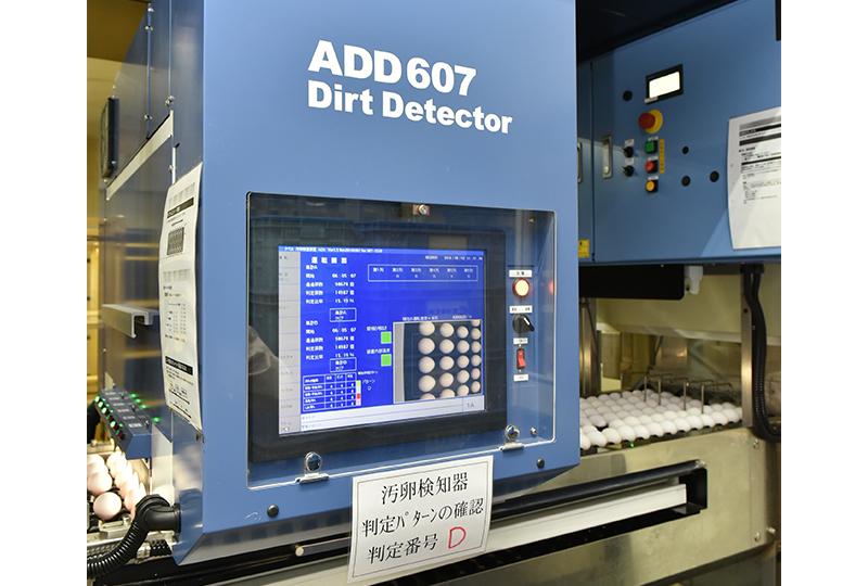 倉持産業の工場の汚卵検知器