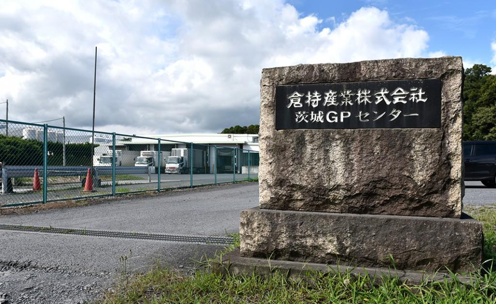 倉持産業株式会社の入口