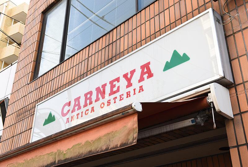 イタリアンレストラン「CARNEYA」の看板
