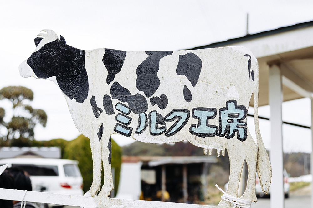 高秀牧場のミルク工房の看板