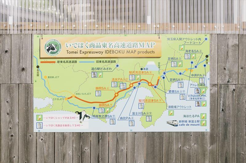 いでぼく商品東名高速道路マップ
