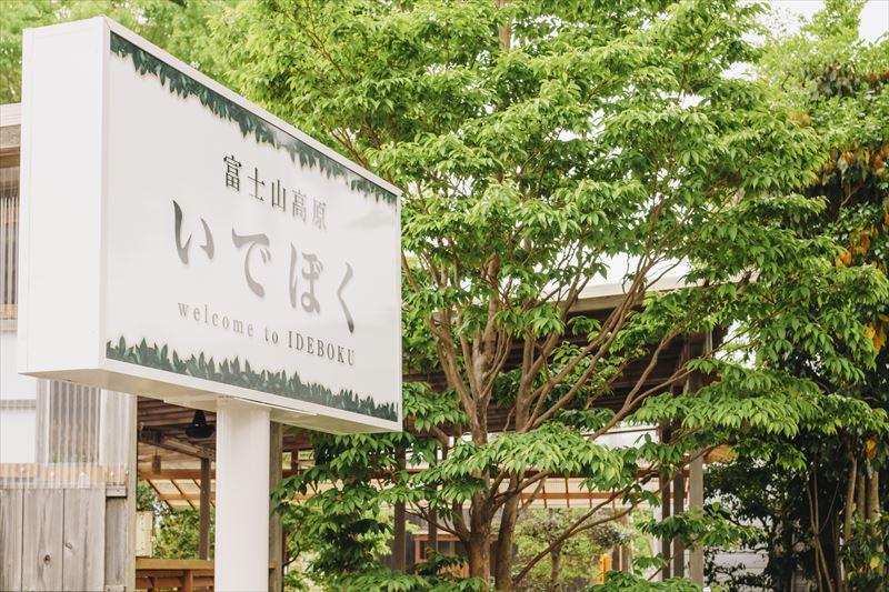 富士山高原いでぼく