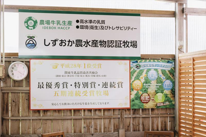 しずおか農産物認証牧場