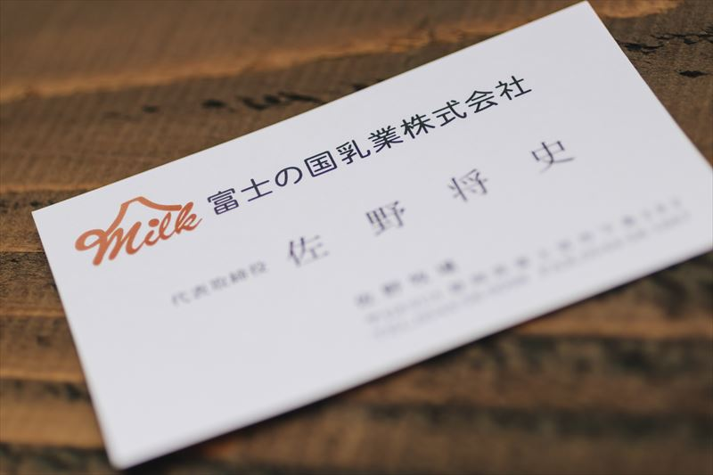 佐野さんの名刺