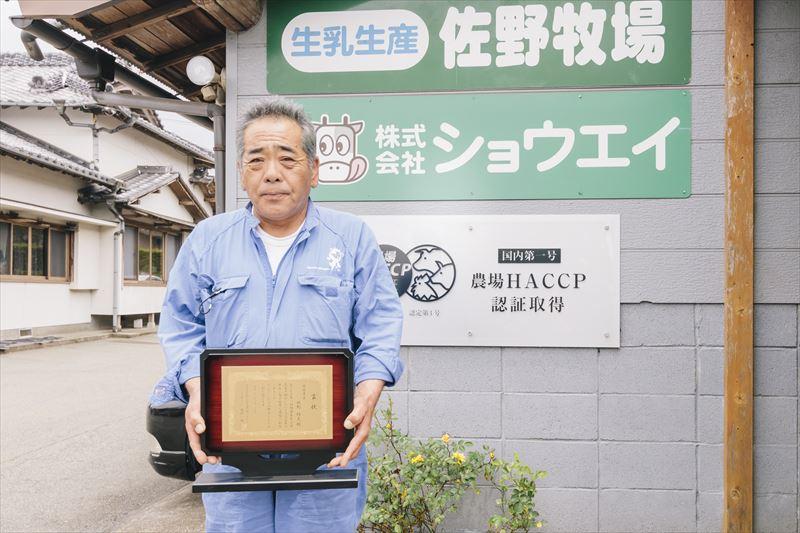 農場HACCP受賞した佐野牧場