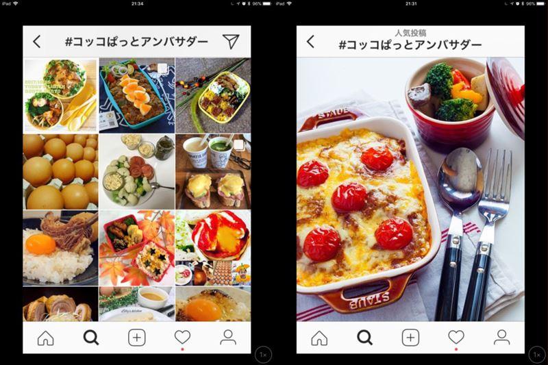 Instagramの投稿