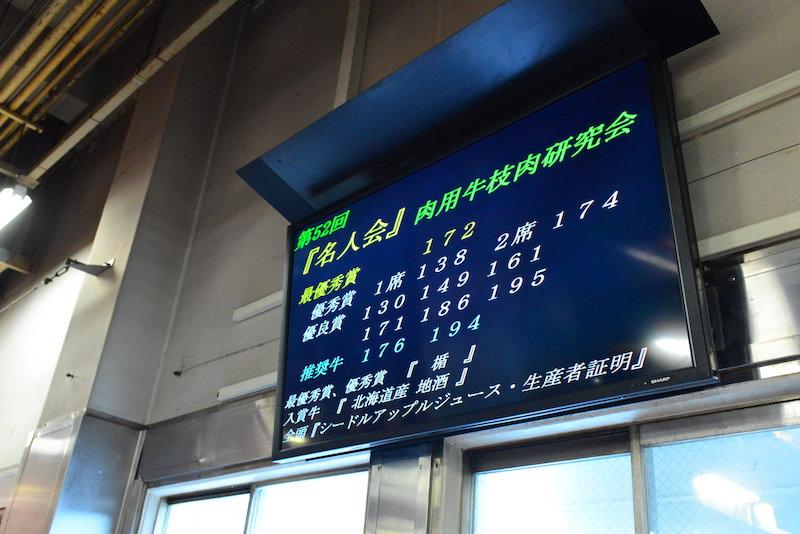 東京食肉市場の電光掲示板