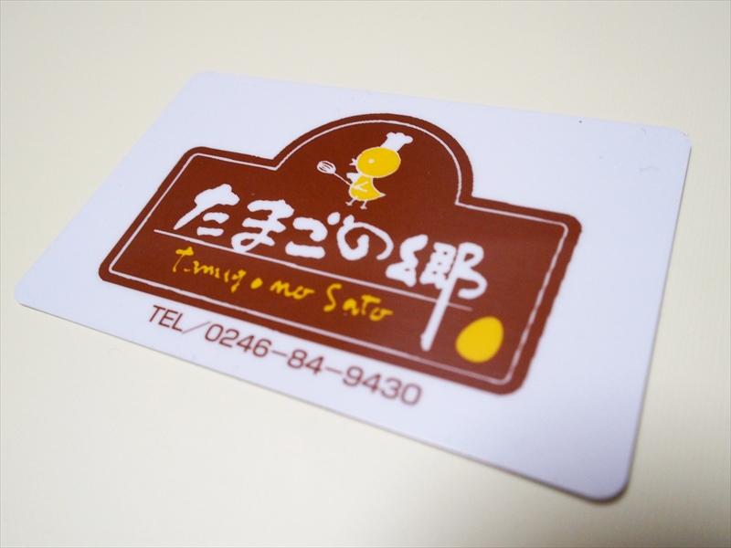 たまごの郷、ポイントカード