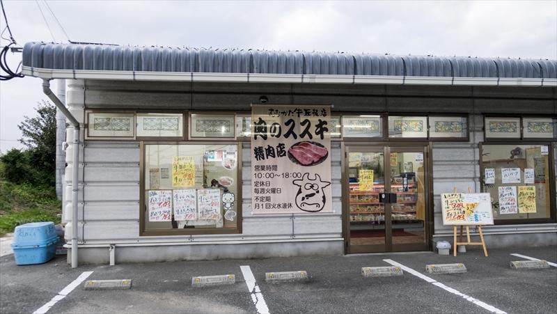 むなかた牛を販売する精肉店