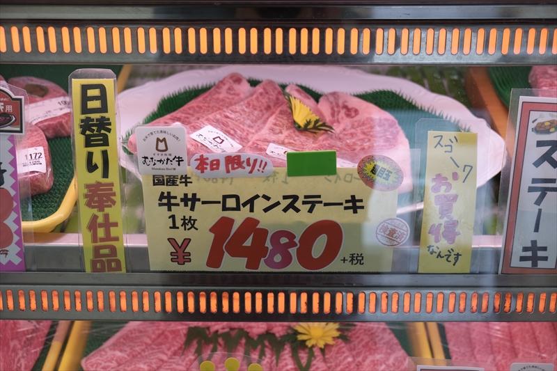 販売されているむなかた牛