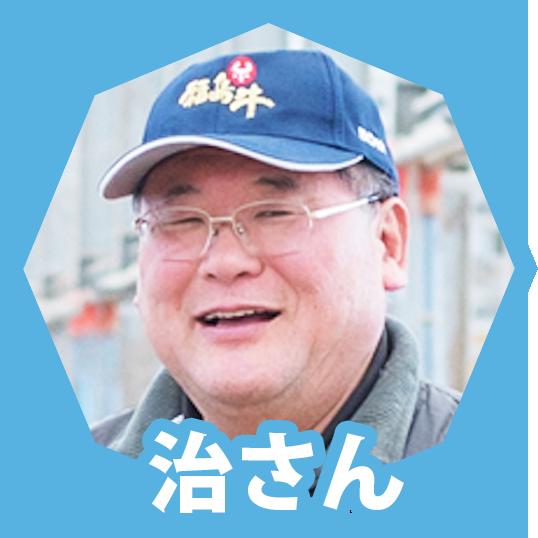 湯浅ファーム 湯浅治さん