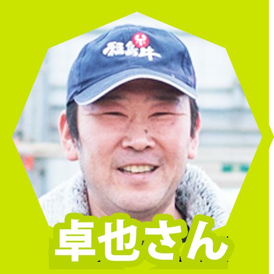 湯浅ファーム 湯浅卓也さん