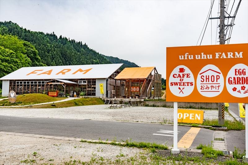 ufu ufu farm(ウフウフファーム)
