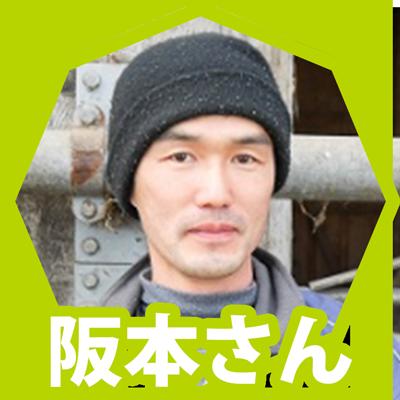 阪本さん_icon