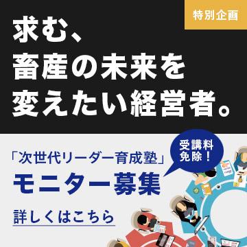 「次世代リーダー育成塾」モニター募集