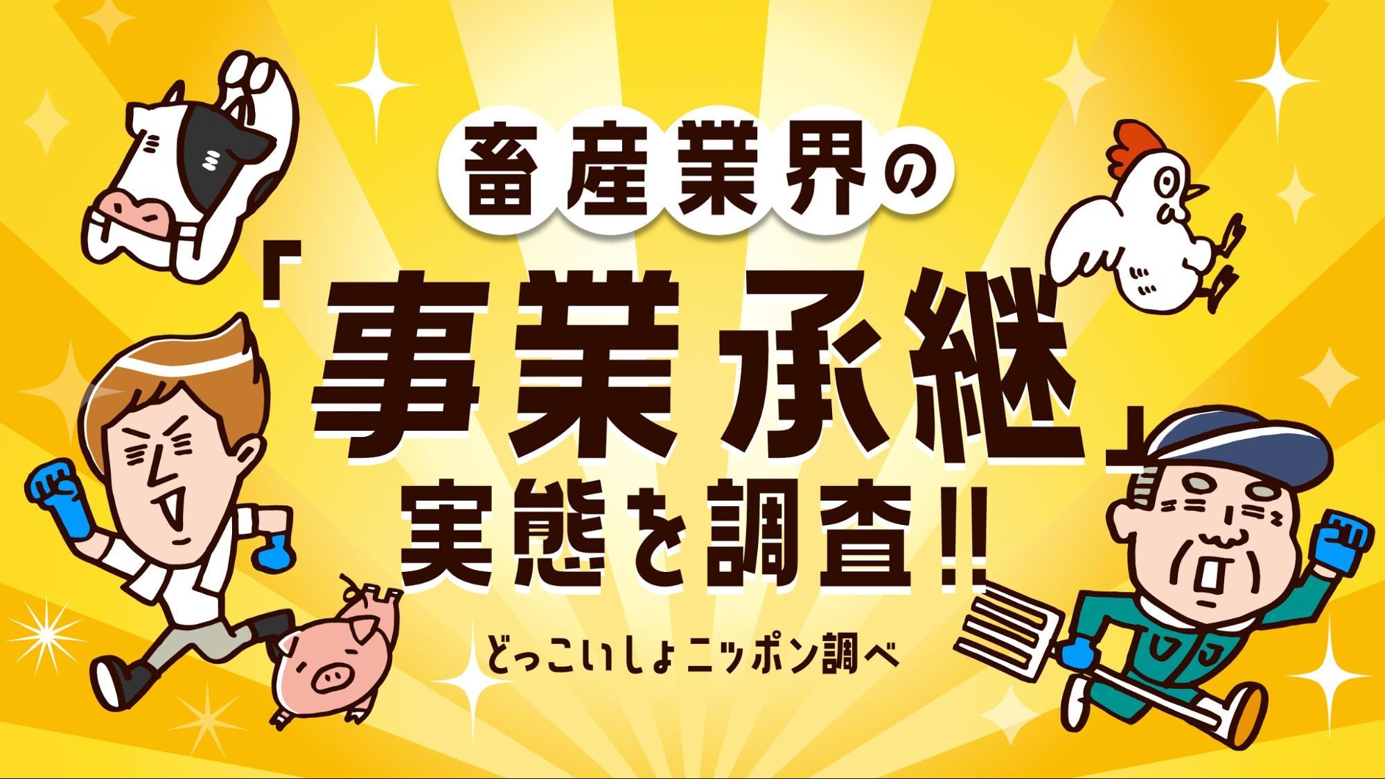 どっこいしょニッポン)畜産業界の事業承継実態調査